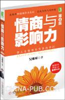 情商与影响力(第4版)(超级畅销书《阳光心态》作者吴维库教授和谐领导力系列)