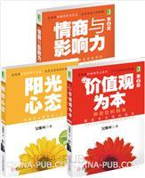 [套装书]吴维库和谐领导力系列套装(以价值观为册(第2版)+阳光心态(第3版)+情商与影响力(第4版))