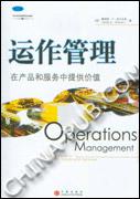 (赠品)运作管理:在产品和服务中提供价值(第3版)