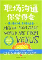 (赠品)男人来自火星,女人来自金星:职场沟通你学得会