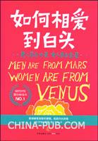 (赠品)男人来自火星,女人来自金星:如何相爱到白头