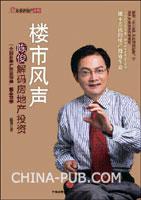 (赠品)楼市风声:陈俊解码房地产投资