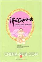 (赠品)佛祖也纠结:给困顿生活的一贴复活剂