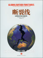 (赠品)断裂线:全球化时代的大国冲突