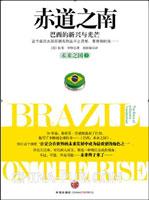 (赠品)赤道之南:巴西的新兴与光芒