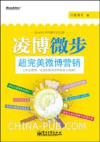 凌博微步:超完美微博营销(全彩)