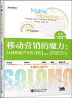 移动营销的魔力:让你的客户无处可逃(附赠2012移动营销百问百答手册)