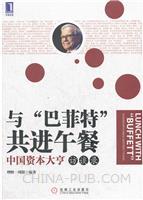 """(特价书)与""""巴菲特""""共进午餐:中国资本大亨访谈录"""