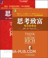 [套装书]思考致富2册(思考致富:每日皆奇迹+思考致富)