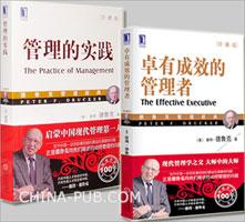 德鲁克管理经典套装2本(管理的实践(珍藏版)+卓有成效的管理者(珍藏版))