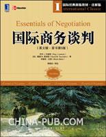 (特价书)国际商务谈判(英文版.原书第5版)