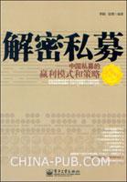 解密私募:中国私募的赢利模式和策略