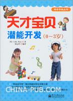 天才宝贝潜能开发(0-3岁)(全彩)