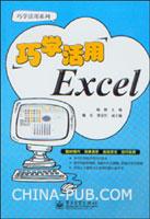 巧学活用Excel