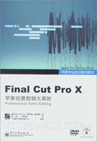 Final Cut Pro X苹果创意剪辑大革新(全彩)(含DVD光盘1张)