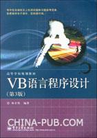 VB语言程序设计(第3版)