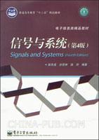信号与系统(第4版)