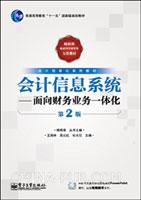 会计信息系统:面向财务业务一体化(第2版)