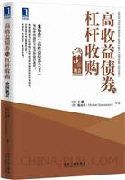 高收益债券与杠杆收购:中国机会
