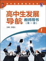 高中生发展导航.教师用书(第一册)
