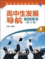 高中生发展导航.教师用书(第二册)
