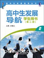 高中生发展导航.学生用书(第二册)