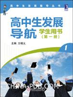 高中生发展导航.学生用书(第一册)