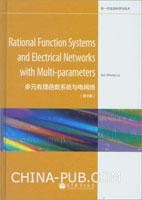 多元有理函数系统与电网络(英文版)