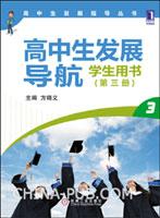高中生发展导航.学生用书.第三册