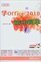 学Office2010就这样简单(含DVD光盘1张)(全彩)