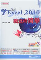 (特价书)学Excel 2010就这样简单(含CD光盘1张)(全彩)