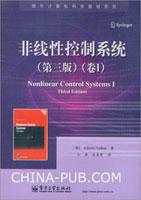 (特价书)非线性控制系统(第三版)(卷I)