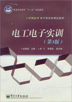 电工电子实训(第3版)