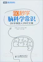 60秒学脑科学常识:《科学美国人》专栏文集