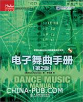 电子舞曲手册(第2版)
