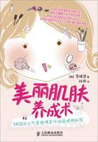 (特价书)美丽肌肤养成术:韩国超人气美容博主化妆品使用秘笈