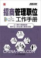 招商管理职位工作手册(第2版)