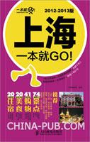 (特价书)上海一本就GO!2012-2013版