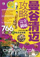 曼谷清迈攻略完全制霸(2012-2013版)