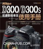 Nikon D300/D300s尼康数码单反使用手册