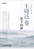 王晓达卷:冰下的梦