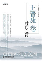 王晋康卷:时间之河