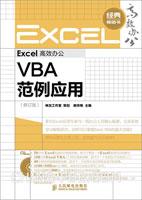 Excel高效办公――VBA范例应用(修订版)
