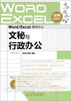 Word/Excel高效办公――文秘与行政办公(修订版)