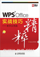 WPS Office实战技巧精粹――教学应用篇
