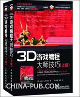 3D游戏编程大师技巧(上、下册)(Amazon.com好评如潮、游戏编程与3D图形学领域必读必备的重量级著作再次震撼上市)