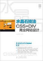 水晶石技法CSS+DIV商业网站设计