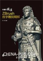 水晶石技法 ZBrush数字雕刻精解