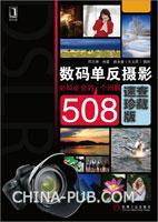数码单反摄影必知必会的508个问题:速查珍藏版