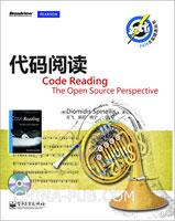 代码阅读(含光盘1张)权威精选植根于开发实践的最佳读物